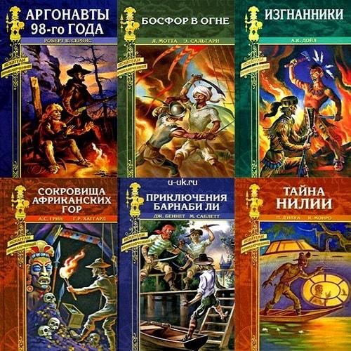 Серия - Искатели приключений (30 книг)