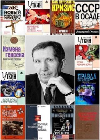 Анатолий Уткин - Сборник сочинений (23 книги)