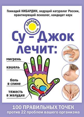 Кибардин Геннадий - Су-Джок лечит: мигрень, кашель, боль в спине