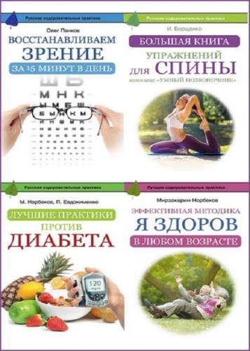 Серия - Русские оздоровительные практики (5 книг)