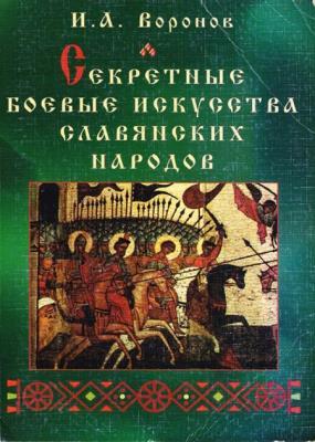 Игорь Воронов - Секретные боевые искусства славянских народов (2001)