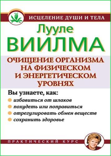 Лууле Виилма - Очищение организма на физическом и энергетическом уровнях