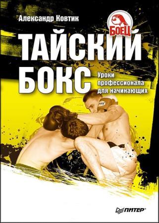 Александр Ковтик - Тайский бокс. Уроки профессионала для начинающих