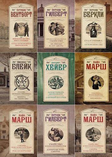 Серия - Золотой век английского детектива (38 книг)