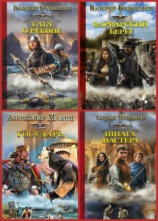 Серия - Историческая фантастика. Эпоха Империй (31 книга)