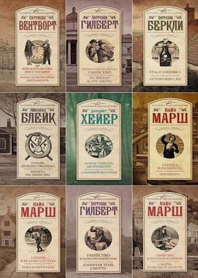 Серия - Золотой век английского детектива (38 книг) (2013-2015)