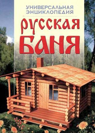 Донских Виктор - Русская баня. Универсальная энциклопедия