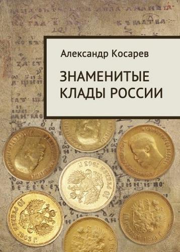 Косарев Александр - Знаменитые клады России