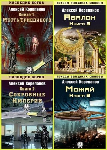 Корепанов Алексей  - Сборник сочинений (114 книг)