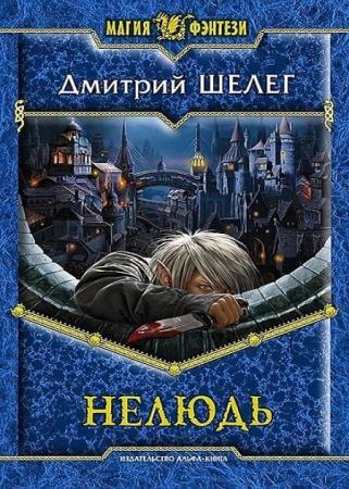 Дмитрий Шелег - Нелюдь. Дилогия в одном томе