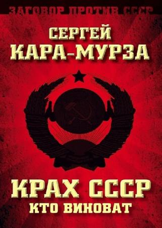 Кара-Мурза С.Г. - Крах СССР. Кто виноват