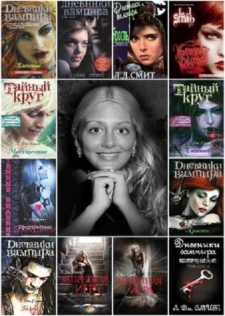 Лиза Джейн Смит - Сборник сочинений (46 книг)
