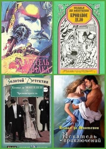 Ксавье де Монтепен - Сборник сочинений (13 книг)