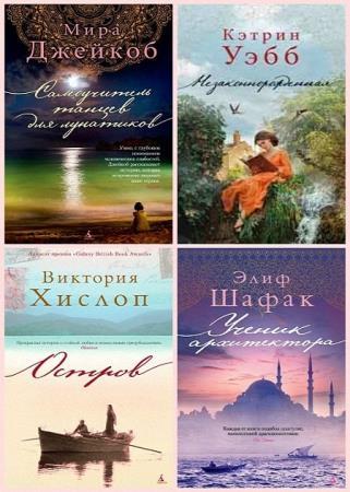 Серия - Современный мировой бестселлер (8 книг)