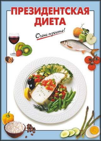 Галина Выдревич - Президентская диета
