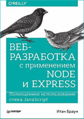 Браун Итан - Веб-разработка с применением Node и Express. Полноценное использование стека JavaScript