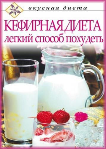 Олег Денисов - Кефирная диета – легкий способ похудеть