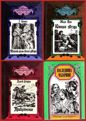 Серия - Романы приключений (22 книги)