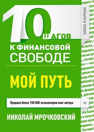 А. Парабеллум, Н.Мрочковский - 10 шагов к финансовой свободе. Мой путь