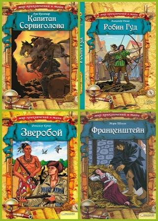 Серия-Мир приключений и тайн (8 книг)