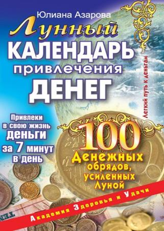Юлиана Азарова - Лунный календарь привлечения денег. 100 денежных обрядов, усиленных Луной