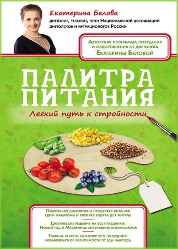 Екатерина Белова - Палитра питания. Легкий путь к стройности