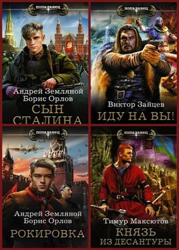 Андрей Земляной, Борис Орлов и др. - Попаданец. Серия из 7-ми книг