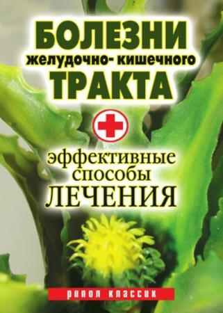 Юлия Бебнева - Болезни желудочно-кишечного тракта. Эффективные способы лечения