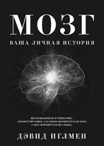 Дэвид Иглмен - Мозг. Ваша личная история