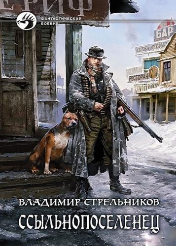 Владимир Стрельников - Ссыльнопоселенец. Дилогия