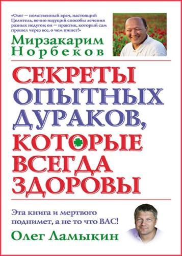 Мирзакарим Норбеков - Секреты опытных дураков, которые всегда здоровы