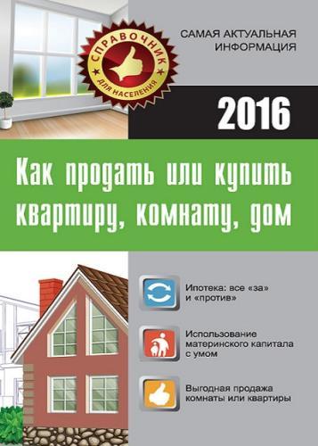 Мария Кузьмина - Будто реализовать или же приобрести жилплощадь, комнату, жилище