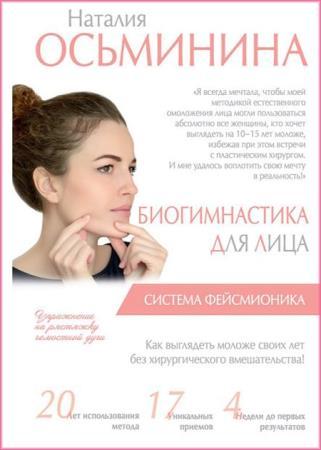 Наталия Осьминина - Биогимнастика для лица. Система фейсмионика