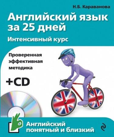 ������� ���������� - ���������� ���� �� 25 ����. ����������� ���� (+ CD)