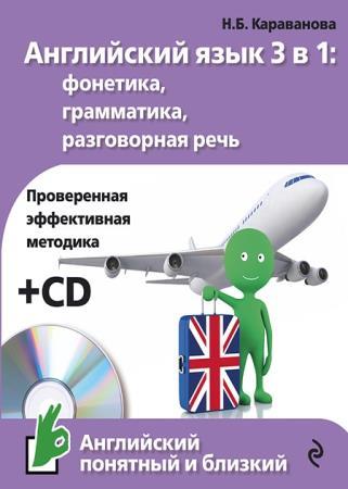 Наталья Караванова - Английский язык 3 в 1: фонетика, грамматика, разговорная речь (+ CD)
