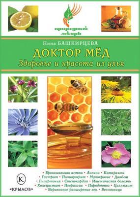 Нина Башкирцева - Доктор мед. Здоровье и красота из улья