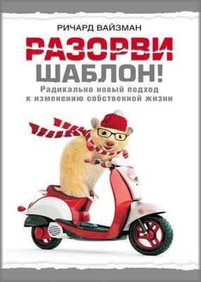 Ричард Вайзман - Разорви шаблон! (2014)
