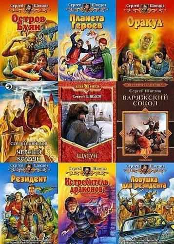 Сергей Шведов - Сборник сочинений (54 книги)