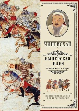 Александр Мелехин - Чингисхан. Имперская идея