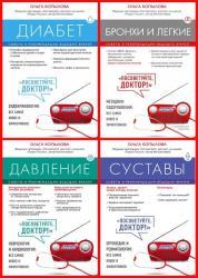 Ольга Копылова - Посоветуйте, доктор. Серия из 8 книг