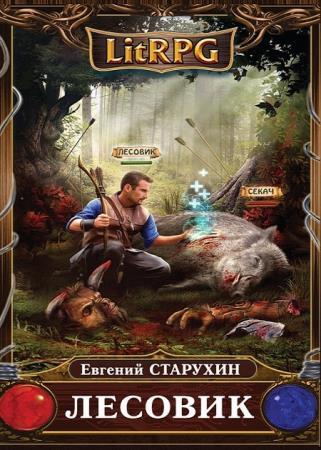 Евгений Старухин - Лесовик. Цикл из 2 книг