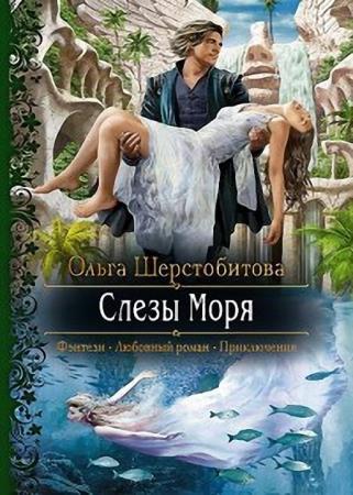 Ольга Шерстобитова - Слезы Моря
