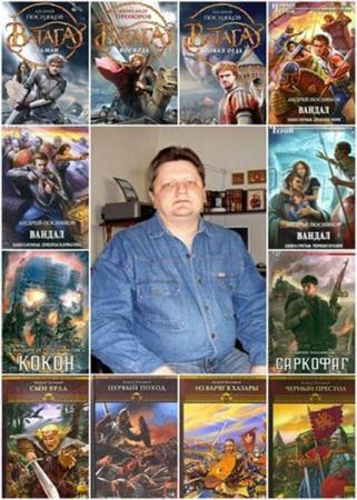 Андрей Посняков - Сборник сочинений (83 книги)