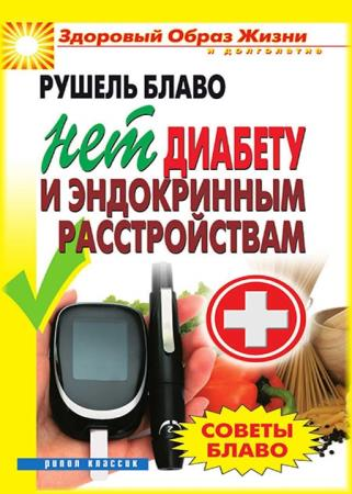 Рушель Блаво - Советы Блаво. Нет диабету и эндокринным расстройствам
