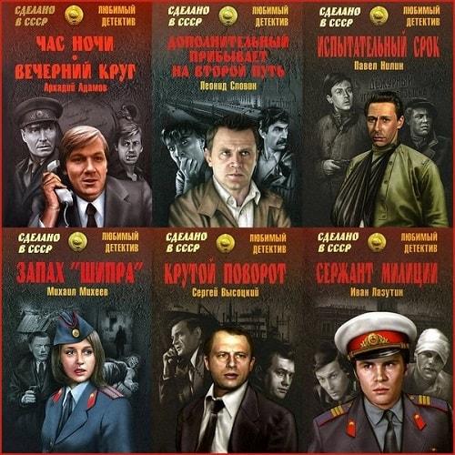 Серия - Сделано в СССР. Любимый детектив (50 книг)