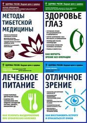 Серия - Здоровье России. Ведущие врачи о здоровье (10 книг)