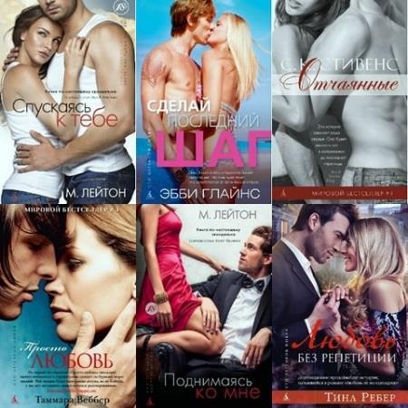 Серия - Сто оттенков любви (67 книг)