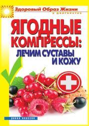 Вера Куликова - Ягодные компрессы: лечим суставы и кожу