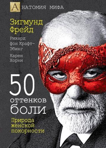 Зигмунд Фрейд - 50 оттенков боли. Природа женской покорности