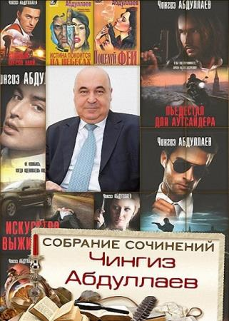Чингиз Абдуллаев - Сборник произведений(195 книг)